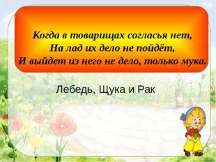 «Любитель» мёда из произведения Б. Заходера. Винни-пух