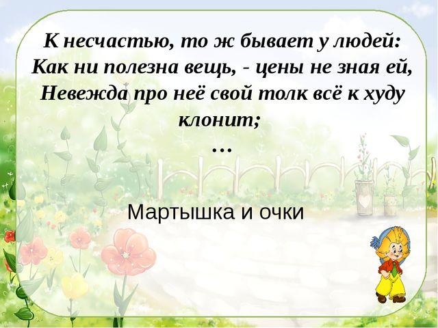 Уж сколько раз твердили миру, Что лесть гнусна, вредна; но только всё не впр...