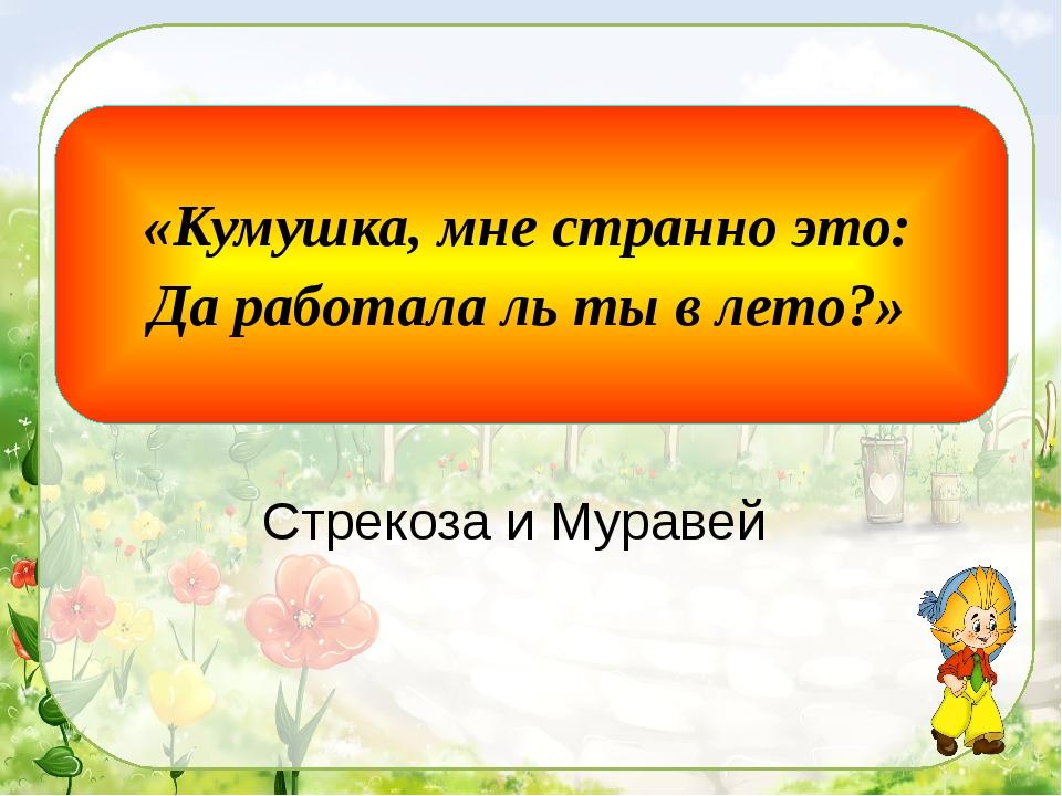 Когда в товарищах согласья нет, На лад их дело не пойдёт, И выйдет из него н...