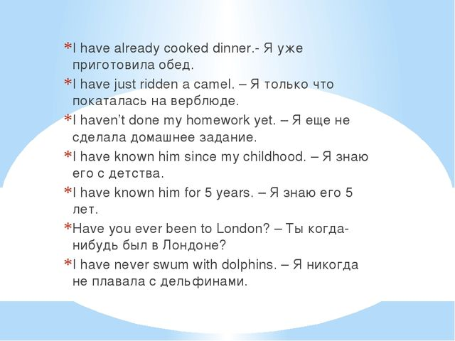 I have already cooked dinner.- Я уже приготовила обед. I have just ridden a...