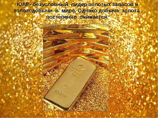 ЮАР- безусловный лидер золотых запасов и золотодобычи в мире. Однако добыча з...