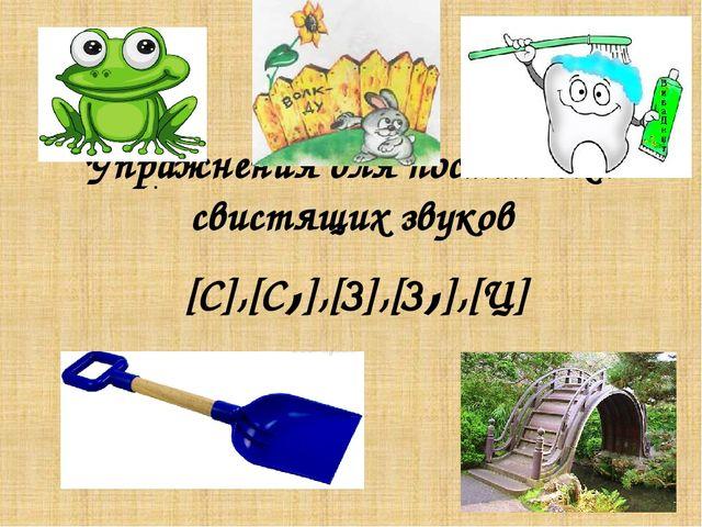 Упражнения для постановки свистящих звуков [C],[C,],[З],[З,],[Ц]
