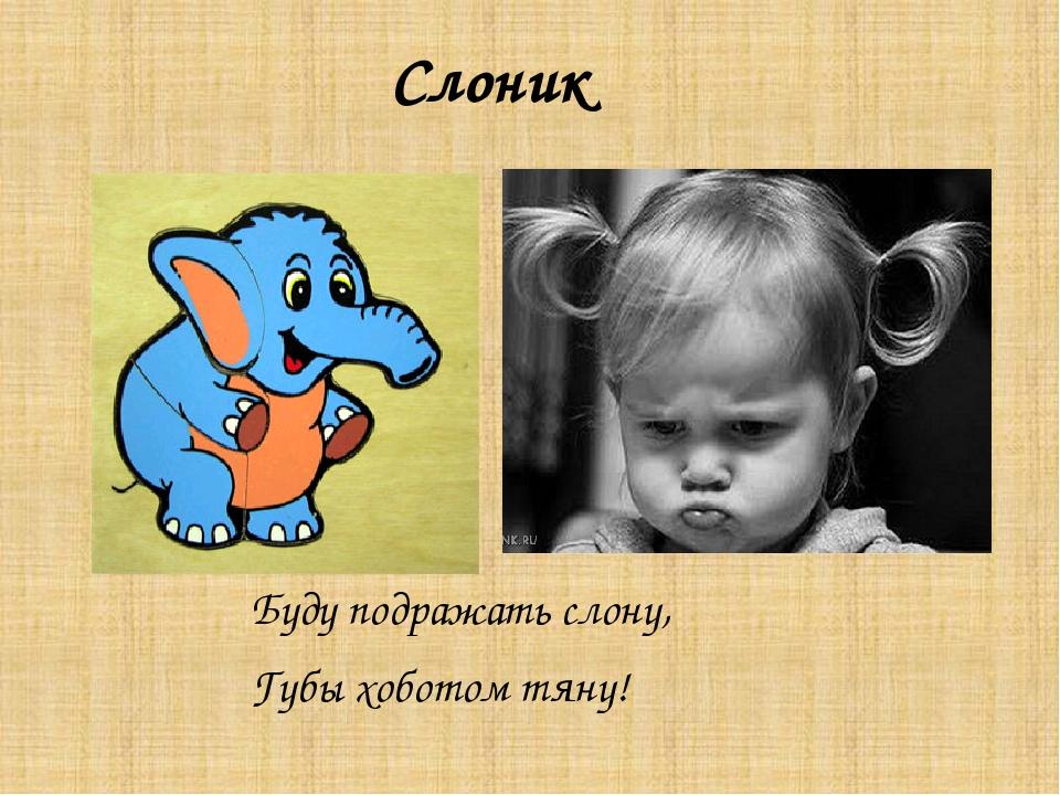 Слоник Буду подражать слону, Губы хоботом тяну!