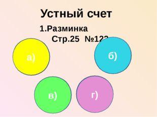 42 80 Устный счет 1.Разминка Стр.25 №122 46 63 64 а) 39 39 92 400 7 18 29 б)