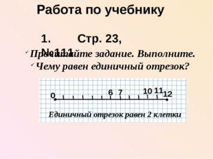 1. Стр. 23, №111 Работа по учебнику Прочитайте задание. Выполните. Чему равен