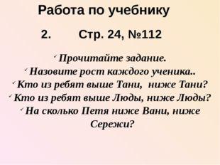 Работа по учебнику 2. Стр. 24, №112 Прочитайте задание. Назовите рост каждого