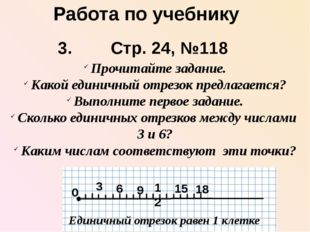 Работа по учебнику 3. Стр. 24, №118 Прочитайте задание. Какой единичный отрез