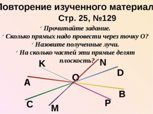 Прочитайте задание. Сколько прямых надо провести через точку О? Назовите полу