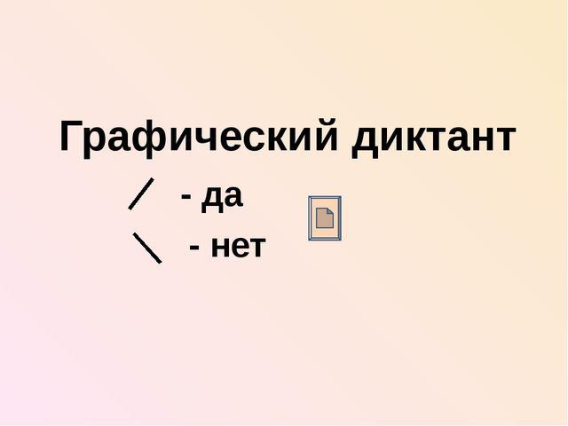Графический диктант - да - нет