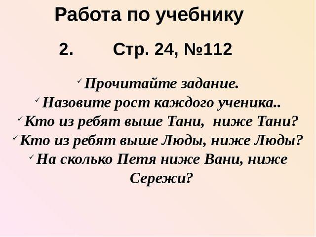 Работа по учебнику 2. Стр. 24, №112 Прочитайте задание. Назовите рост каждого...