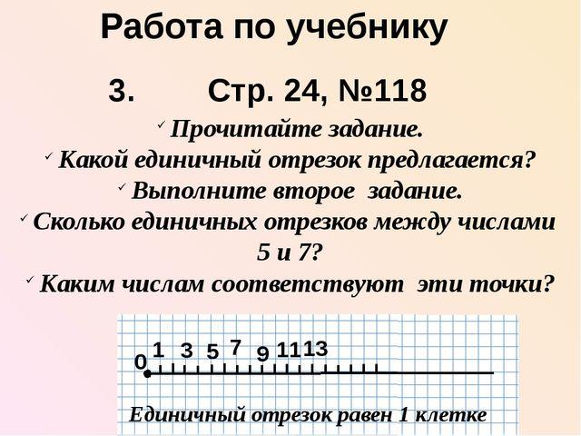 Работа по учебнику 3. Стр. 24, №118 Прочитайте задание. Какой единичный отрез...