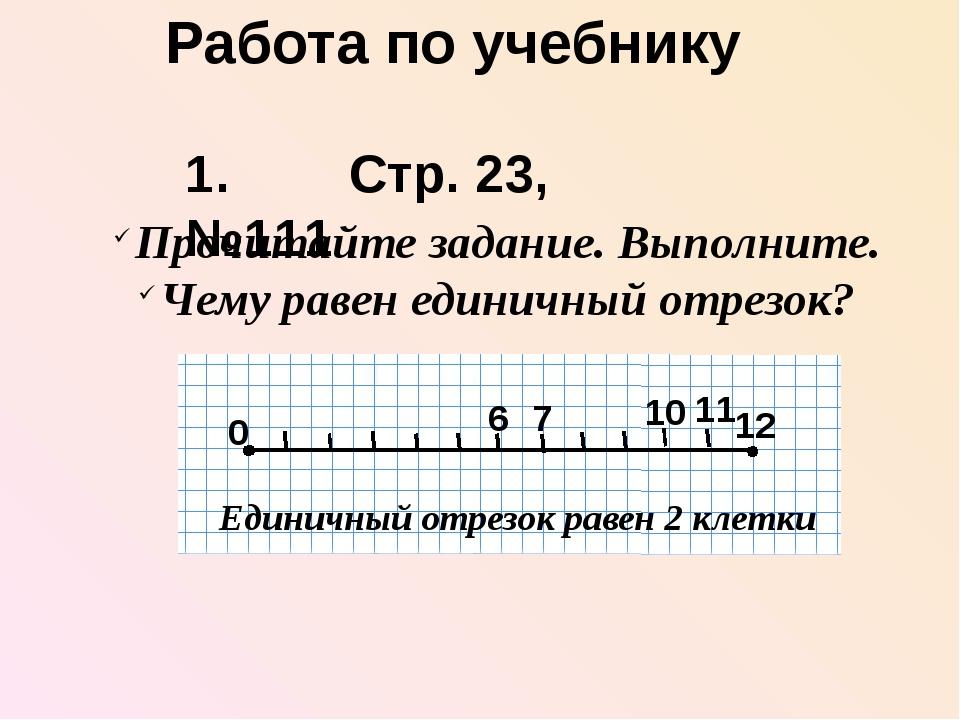 1. Стр. 23, №111 Работа по учебнику Прочитайте задание. Выполните. Чему равен...