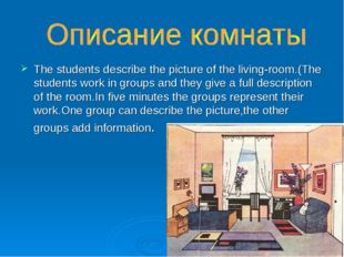 The students describe the picture of the living-room.(The students work in gr