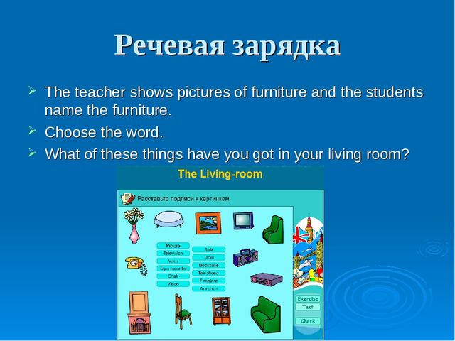 Речевая зарядка The teacher shows pictures of furniture and the students name...