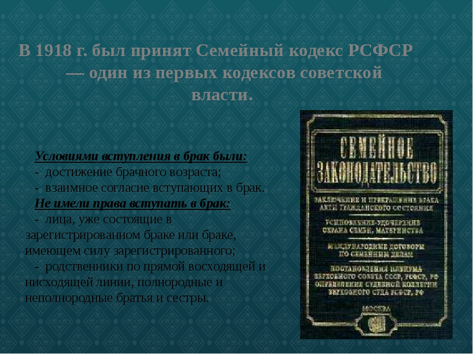 Конституция рсфср 1918 года ее роль в формировании государственного права нового социалистического