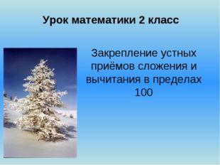 Закрепление устных приёмов сложения и вычитания в пределах 100 Урок математик