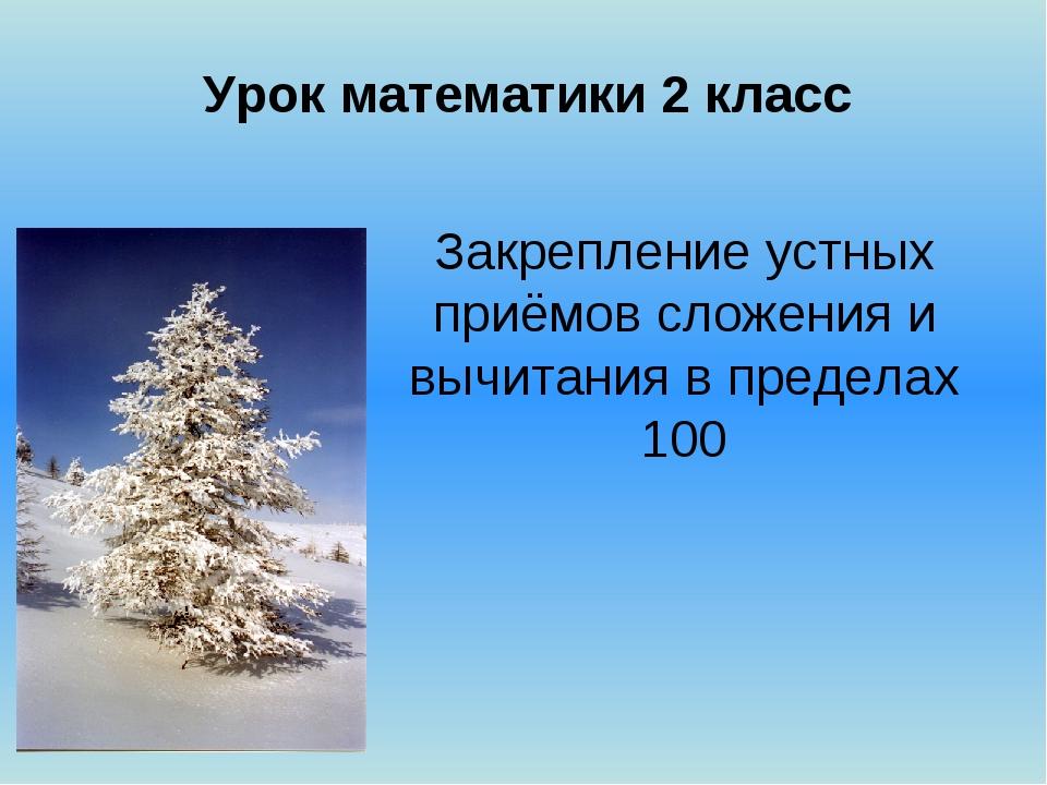 Закрепление устных приёмов сложения и вычитания в пределах 100 Урок математик...