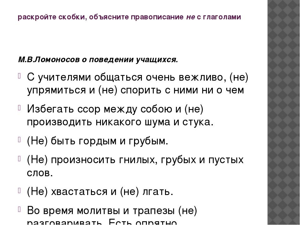 раскройте скобки, объясните правописание не с глаголами М.В.Ломоносов о повед...