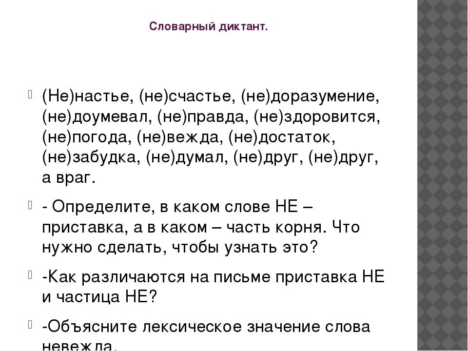 Словарный диктант. (Не)настье, (не)счастье, (не)доразумение, (не)доумевал, (н...