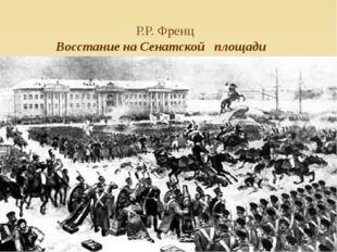 Р.Р. Френц Восстание на Сенатской площади