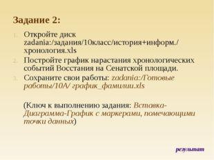 Задание 2: Откройте диск zadania:/задания/10класс/история+информ./ хронология