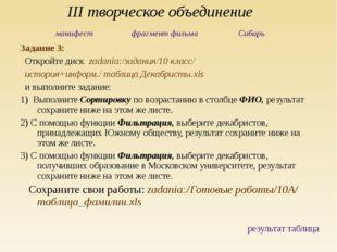 III творческое объединение манифест фрагмент фильма Сибирь Задание 3: Откройт
