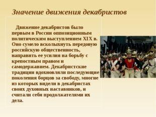 Значение движения декабристов Движение декабристов было первым в России оппоз