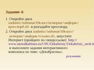 Задание 4: 1. Откройте диск zadania:/задания/10класс/история+информ./ кроссво