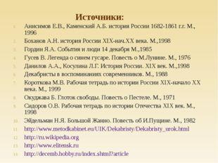 Источники: Анисимов Е.В., Каменский А.Б. история России 1682-1861 г.г. М., 19