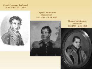 Сергей Петрович Трубецкой 29.08. 1790 – 22.11.1860 Михаил Михайлович Нарышкин