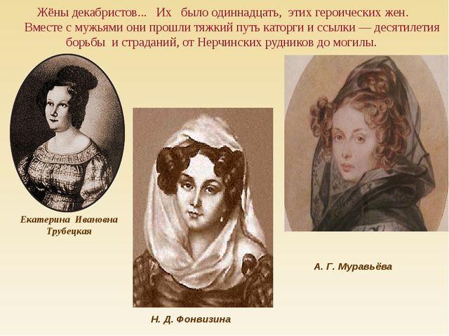 Жёны декабристов... Их было одиннадцать, этих героических жен. Вместе с мужья...