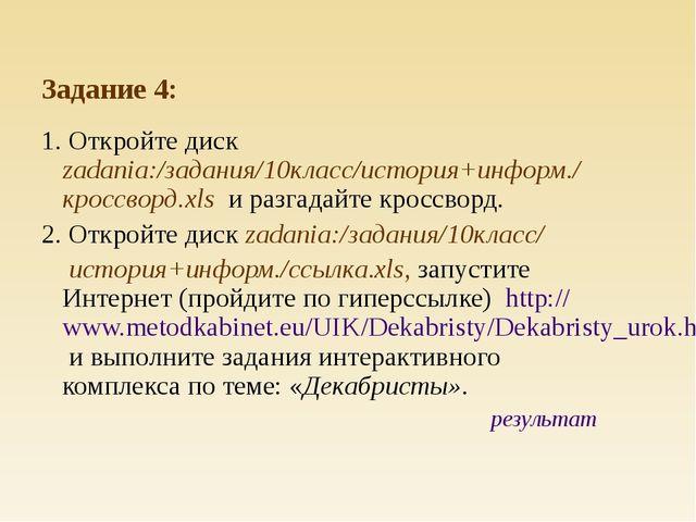 Задание 4: 1. Откройте диск zadania:/задания/10класс/история+информ./ кроссво...
