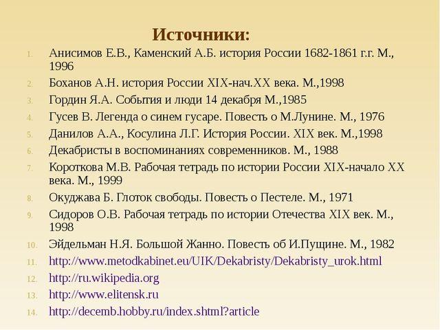 Источники: Анисимов Е.В., Каменский А.Б. история России 1682-1861 г.г. М., 19...