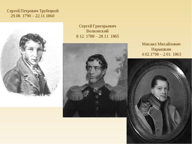 Сергей Петрович Трубецкой 29.08. 1790 – 22.11.1860 Михаил Михайлович Нарышкин...