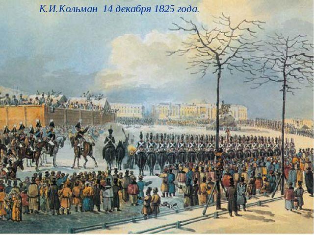 К.И.Кольман 14 декабря 1825 года.