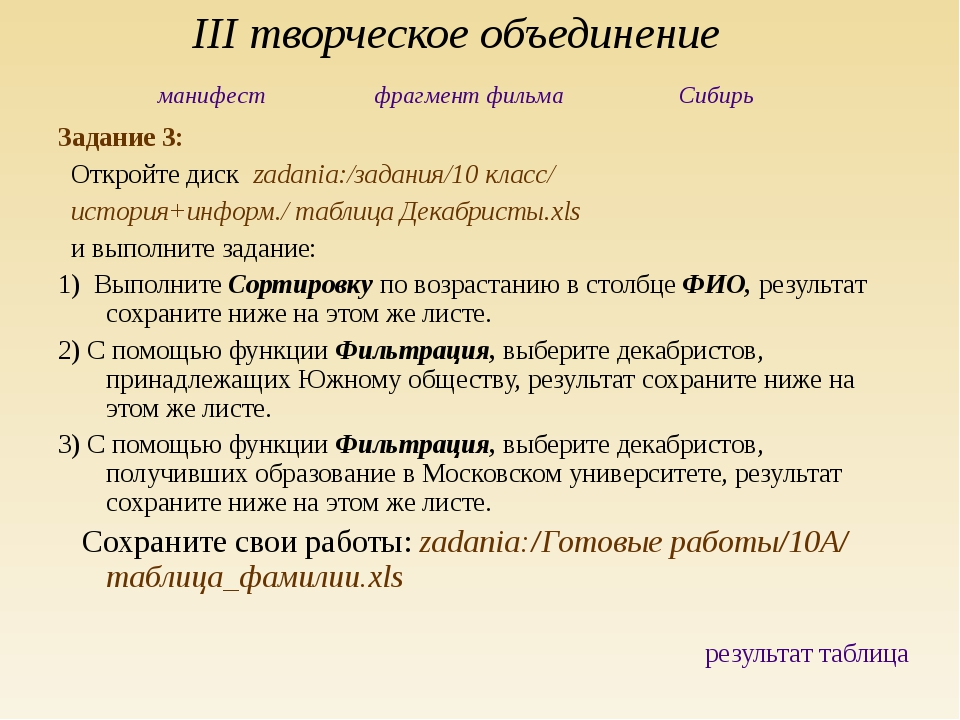 III творческое объединение манифест фрагмент фильма Сибирь Задание 3: Откройт...