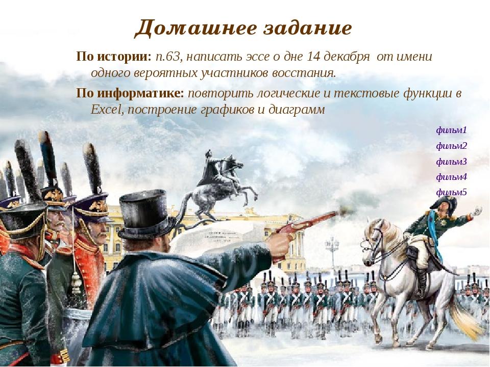 Домашнее задание По истории: п.63, написать эссе о дне 14 декабря от имени од...