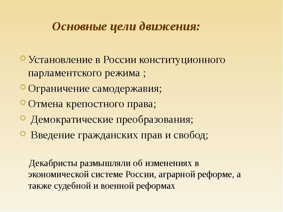 Установление в России конституционного парламентского режима ; Ограничение с...