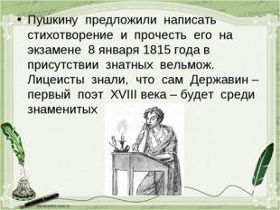 Пушкину предложили написать стихотворение и прочесть его на экзамене 8 января