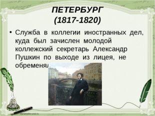 ПЕТЕРБУРГ (1817-1820) Служба в коллегии иностранных дел, куда был зачислен мо