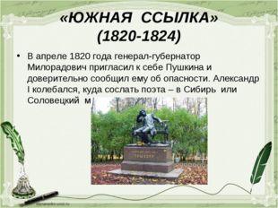 «ЮЖНАЯ ССЫЛКА» (1820-1824) В апреле 1820 года генерал-губернатор Милорадович