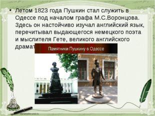 Летом 1823 года Пушкин стал служить в Одессе под началом графа М.С.Воронцова.
