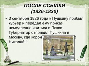 ПОСЛЕ ССЫЛКИ (1826-1830) 3 сентября 1826 года к Пушкину прибыл курьер и перед