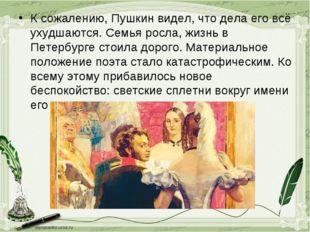 К сожалению, Пушкин видел, что дела его всё ухудшаются. Семья росла, жизнь в