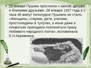 28 января Пушкин простился с женой, детьми и близкими друзьями. 29 января 183