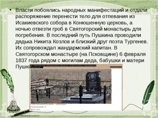 Власти побоялись народных манифестаций и отдали распоряжение перенести тело д