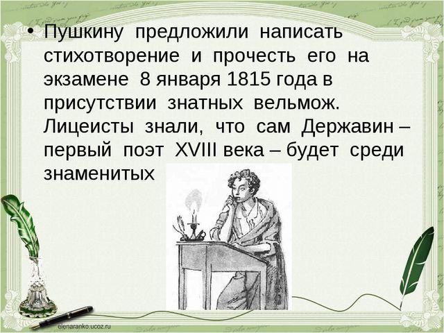 Пушкину предложили написать стихотворение и прочесть его на экзамене 8 января...