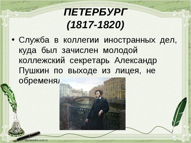 ПЕТЕРБУРГ (1817-1820) Служба в коллегии иностранных дел, куда был зачислен мо...