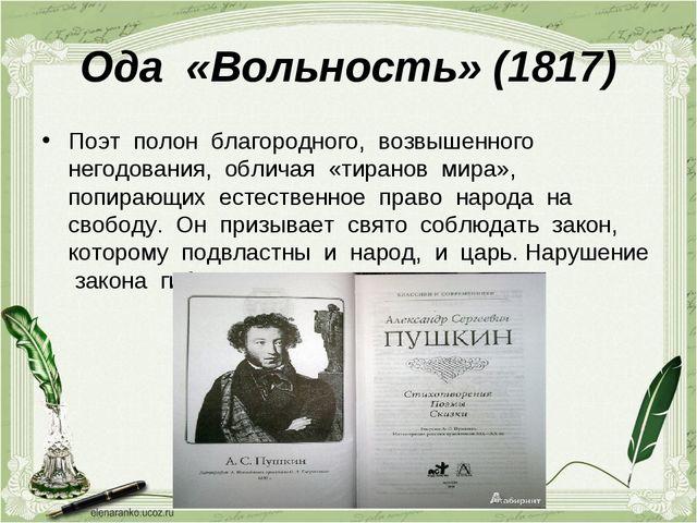 Ода «Вольность» (1817) Поэт полон благородного, возвышенного негодования, обл...