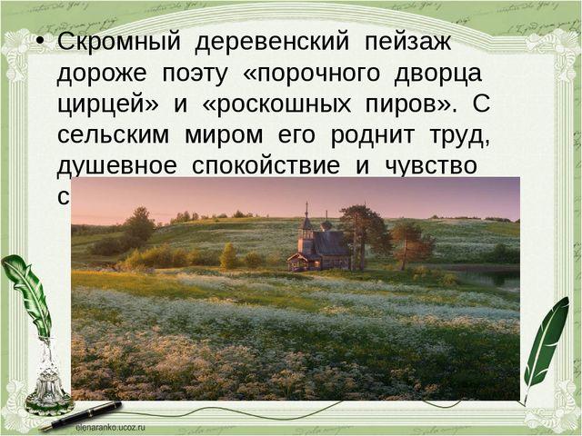 Скромный деревенский пейзаж дороже поэту «порочного дворца цирцей» и «роскошн...